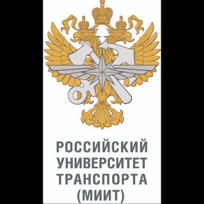 Российский университет транспорта РУТ (МИИТ)
